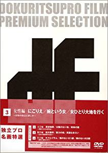独立プロ名画特選 DVD-BOX 3 女性編 田村秋子  新品 マルチレンズクリーナー付き