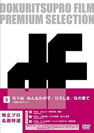 独立プロ名画特選 DVD-BOX 5 戦争編 中原ひとみ 新品 マルチレンズクリーナー付き