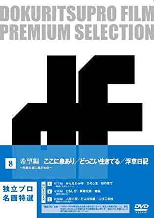 独立プロ名画特選 DVD-BOX 8 希望編 小林桂樹 新品 マルチレンズクリーナー付き