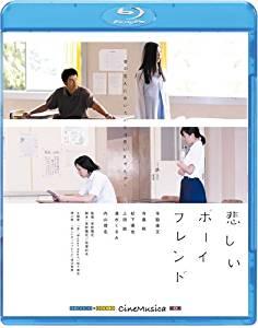 悲しいボーイフレンド [Blu-ray] 寺脇康文 新品 マルチレンズクリーナー付き