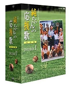 純ちゃんの応援歌 完全版 DVD-BOX 1 山口智子 新品 マルチレンズクリーナー付き