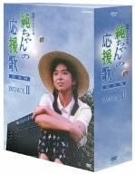 純ちゃんの応援歌 完全版 DVD-BOX 2 山口智子 (中古)マルチレンズクリーナー付き