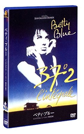 ベティ・ブルー インテグラル 完全版 (ノーカット完全版) [DVD] 新品 マルチレンズクリーナー付き