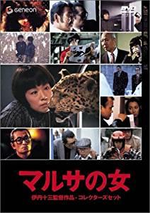 伊丹十三DVDコレクション マルサの女 コレクターズセット (初回限定生産) 宮本信子 新品