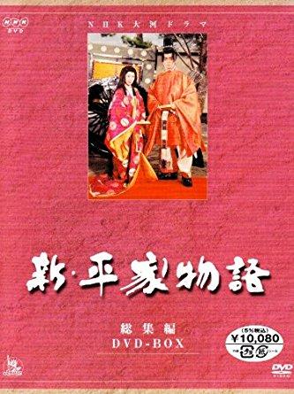 NHK大河ドラマ総集編DVDシリーズ 新・平家物語 仲代達矢 新品 マルチレンズクリーナー付き