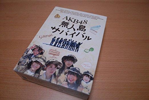 AKB48 無人島サバイバル [DVD] 新品 マルチレンズクリーナー付き
