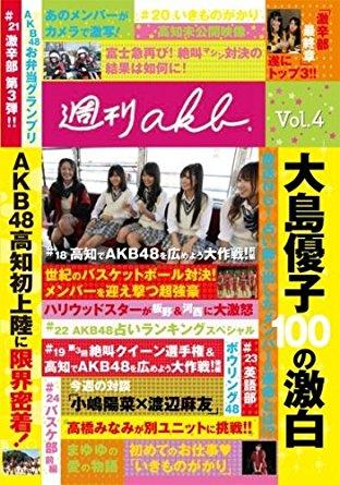 週刊AKB Vol.4  DVD 新品 マルチレンズクリーナー付き