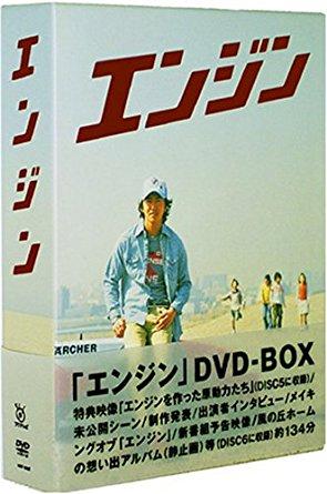 エンジン DVD-BOX 木村拓哉 マルチレンズクリーナー付 新品