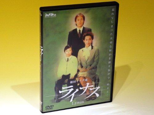 ライナス [DVD] 劇団イナダ組 新品 マルチレンズクリーナー付き