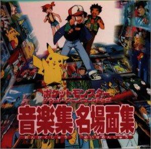 ポケットモンスター サウンドアニメコレクション ― 音楽集・名場面集 CD 新品 マルチレンズクリーナー付き