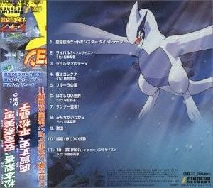 劇場版ポケットモンスター「幻のポケモン ルギア爆誕」 ― オリジナル・サウンドトラック  CD 新品