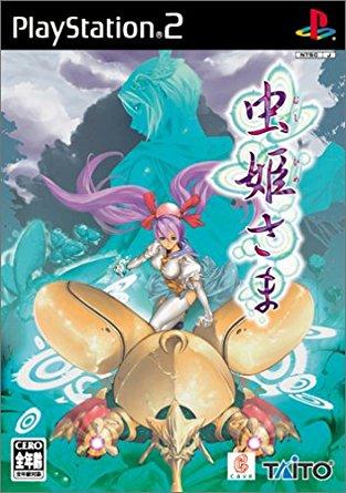 虫姫さま(初回限定版) PlayStation2 新品
