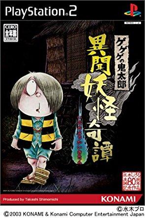 ゲゲゲの鬼太郎 異聞妖怪奇譚 コナミ PlayStation2 新品