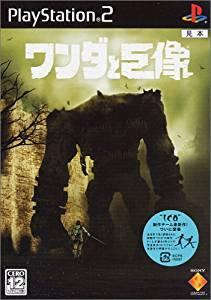 ワンダと巨像 ソニー・インタラクティブエンタテインメント PlayStation2 新品