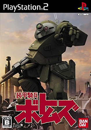 装甲騎兵ボトムズ バンダイ PlayStation2 新品