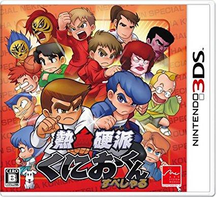 熱血硬派くにおくん すぺしゃる アークシステムワークス Nintendo 3DS 新品