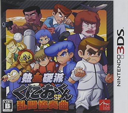 熱血硬派くにおくんSP 乱闘協奏曲 アークシステムワークス Nintendo 3DS 新品