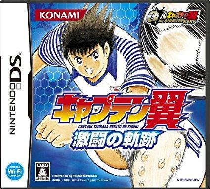 キャプテン翼 激闘の軌跡 コナミデジタルエンタテインメント Nintendo DS 新品