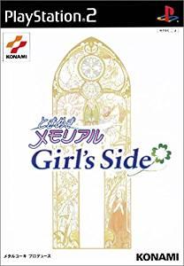 ときめきメモリアル Girl's side コナミ PlayStation2 新品