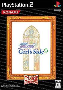 ときめきメモリアル Girl's Side (コナミ殿堂セレクション)コナミ PlayStation2 新品