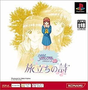 ときめきメモリアル ドラマVol.3 旅立ちの詩 コナミ PlayStation 新品