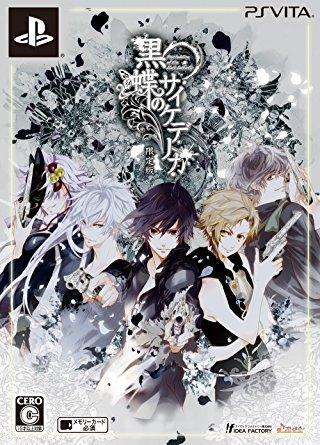 黒蝶のサイケデリカ 限定版 アイディアファクトリー PlayStation Vita 新品