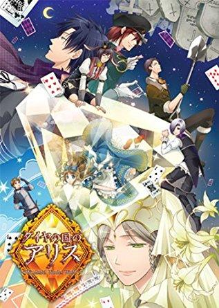 ダイヤの国のアリス ~Wonderful Wonder World~ (豪華版:特製冊子&豪華版ドラマCD同梱 QuinRose Sony PSP 新品