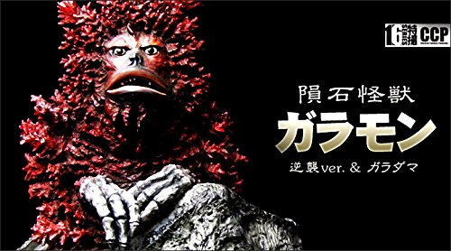 CCP 1/6特撮シリーズ Vol.56 隕石怪獣ガラモン(逆襲Ver.)&ガラダマ セット 新品
