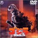 ゴジラ(1984) [DVD] 新品