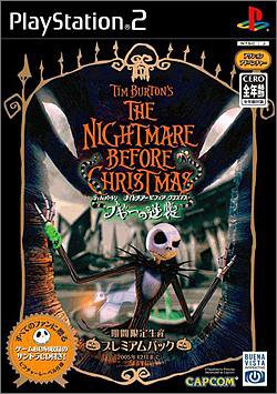 ナイトメアービフォークリスマス ブギーの逆襲 プレミアムパック カプコン 新品