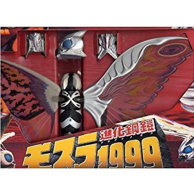 モスラ3 キングギドラ来襲 進化鋼鎧(プログレクロス) モスラ1999 バンダイ 新品