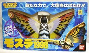 モスラ2海底の大決戦 モスラ1998 新品