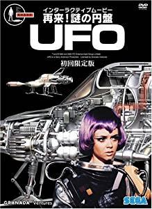 再来 ! 謎の円盤UFO 初回限定版 [DVD] 新品 マルチレンズクリーナー付き