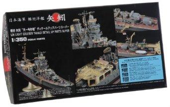 1/350 軽巡 矢矧 天一号作戦 ディテールアップパーツ スーパー (40075) ハセガワ