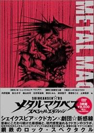 メタルマクベス スペシャルエディション DVD 松たか子 新品 マルチレンズクリーナー付き