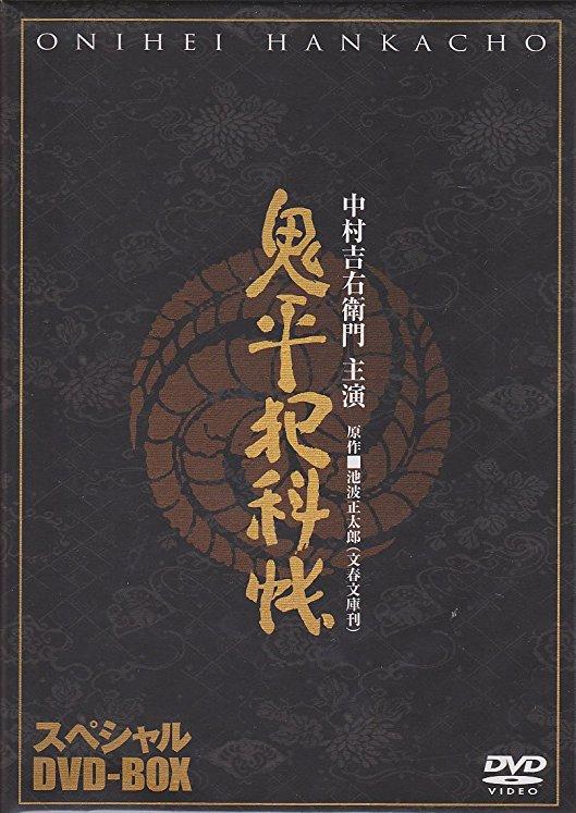 鬼平犯科帳スペシャルBOX [販路限定] DVD 新品 マルチレンズクリーナー付き