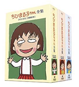 ちびまる子ちゃん全集 1990-1992 DVD-BOX (限定オリジナルKUBRICK付) 新品