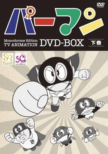 モノクロ版TVアニメ パーマン DVD BOX 下巻(期間限定生産) (中古)マルチレンズクリーナー付き