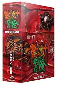 スーパー人形劇 ドラムカンナの冒険 DVD-BOX 福島敦子 (中古)マルチレンズクリーナー付き