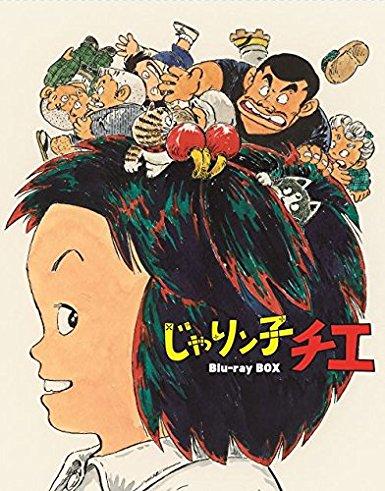 「じゃりン子チエ」Blu-ray BOX【初回限定版】マルチレンズクリーナー付き(中古)