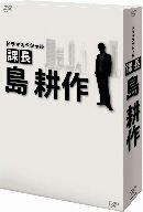 ドラマスペシャル 課長 島耕作 [DVD] 高橋克典 新品 マルチレンズクリーナー付き