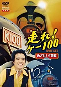 走れ!ケー100 DVD-SET「めざせ!夕張編」 (中古)マルチレンズクリーナー付き