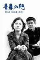 青春の門 第二部 DVD-BOX I~自立篇・前半~ (中古)マルチレンズクリーナー付き