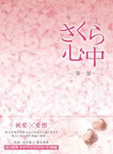 さくら心中DVD-BOX 第一部(6枚組) 笛木優子 新品 マルチレンズクリーナー付き