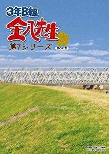 3年B組金八先生 DVD-BOX 第7シリーズ2 [DVD] 新品 マルチレンズクリーナー付き
