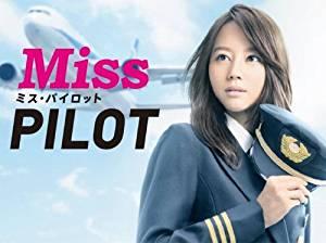 ミス・パイロット DVD-BOX 堀北真希 新品 マルチレンズクリーナー付き