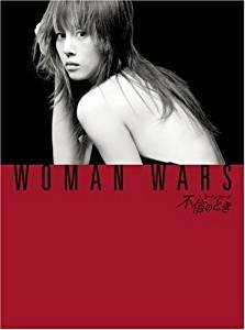 不信のとき ウーマン・ウォーズ DVDBOX 米倉涼子 新品 マルチレンズクリーナー付き