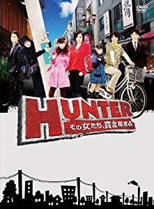 HUNTER~その女たち、賞金稼ぎ~DVD-BOX 米倉涼子 新品 マルチレンズクリーナー付き