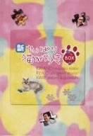 新・やっぱり猫が好き Vol.6~10 ボックスセット [DVD] もたいまさこ 新品 マルチレンズクリーナー付き