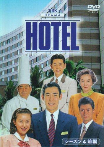 HOTEL シーズン4 前編 DVD-BOX 高嶋政伸 (中古)マルチレンズクリーナー付き